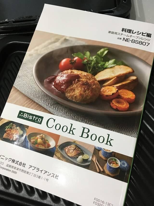 パナソニックビストロNE-BS807の料理レシピ集