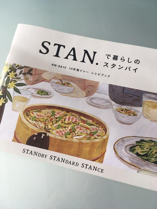 「STAN.」IH炊飯ジャーのレシピ集