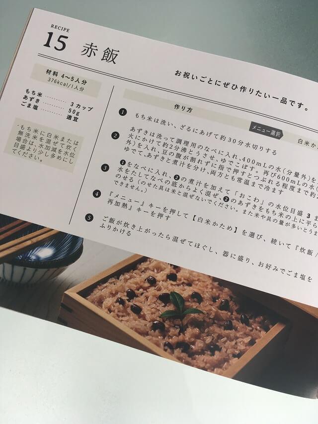 レシピ「赤飯」