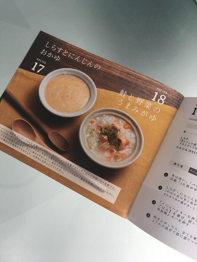 レシピ「おかゆ」