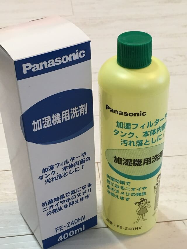 パナソニック加湿機用洗剤