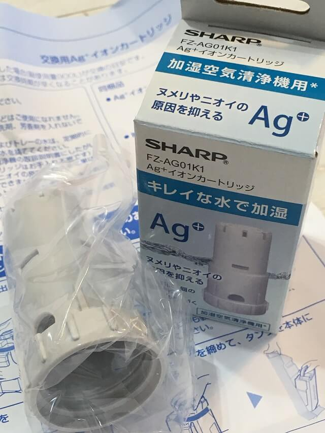 Ag+イオンカートリッジ別売品