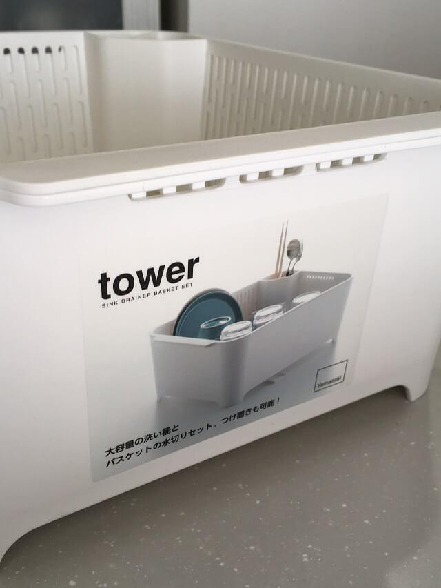 タワー水切りセット