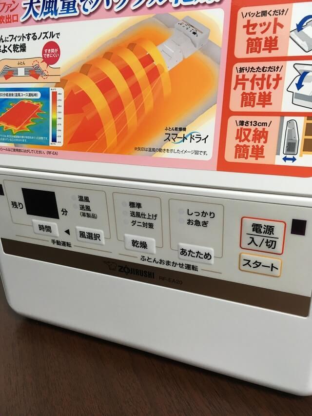 象印ふとん乾燥機スマートドライRF-EA20型本体操作部