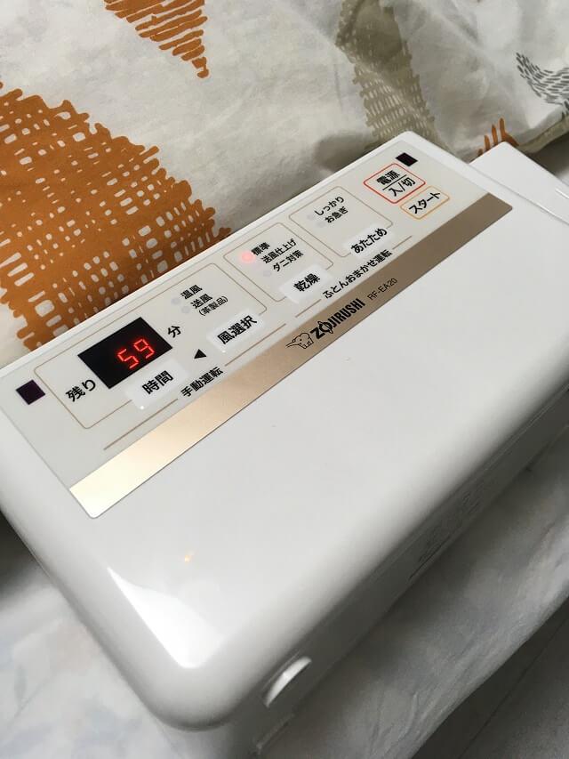 ふとん乾燥機スマートドライRF-EA20型正しいセットのし方