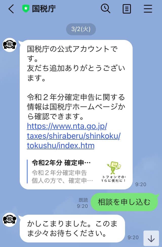 国税庁LINE画像申込み