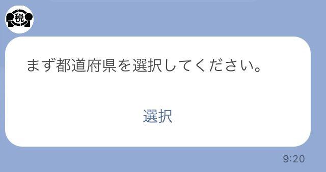 国税庁LINE画像都道府県選択