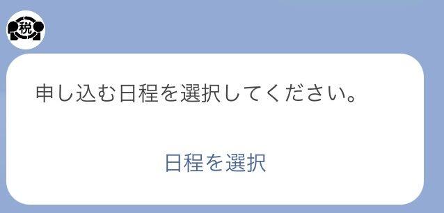 国税庁LINE画像日程選択