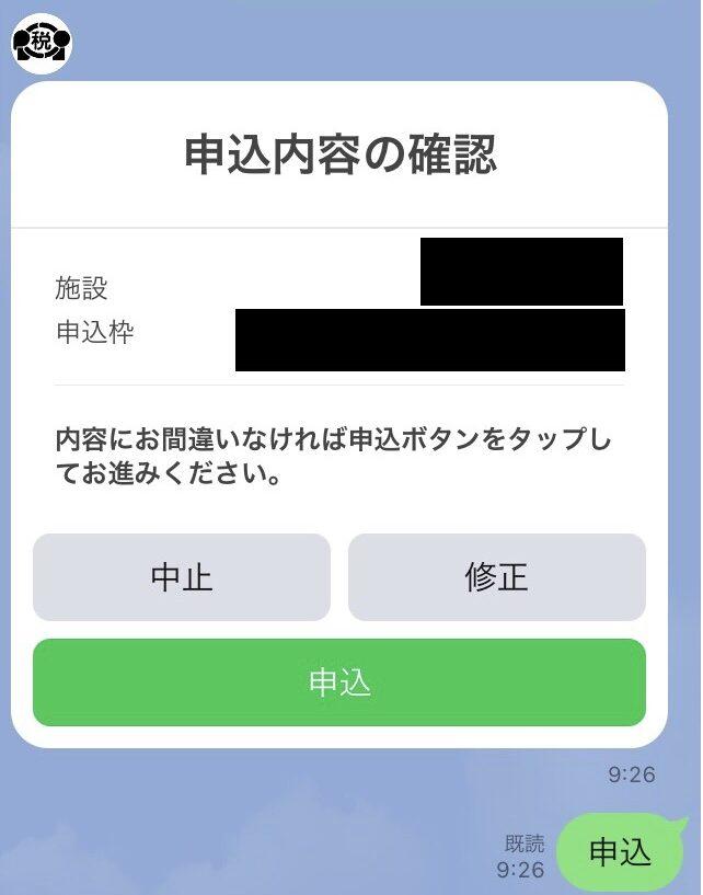 国税庁LINE画像申込内容の確認
