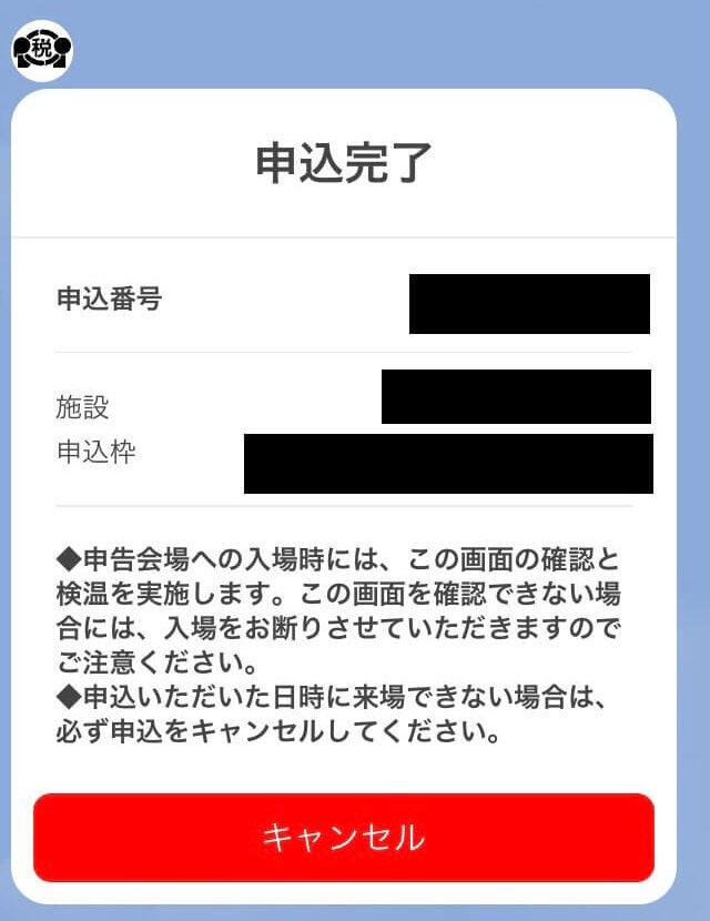 国税庁LINE画像申込完了