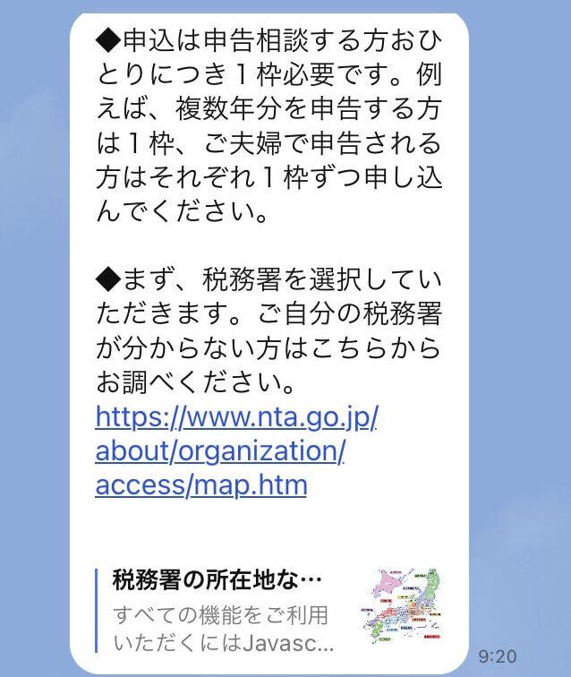 国税庁LINE画像税務署選択