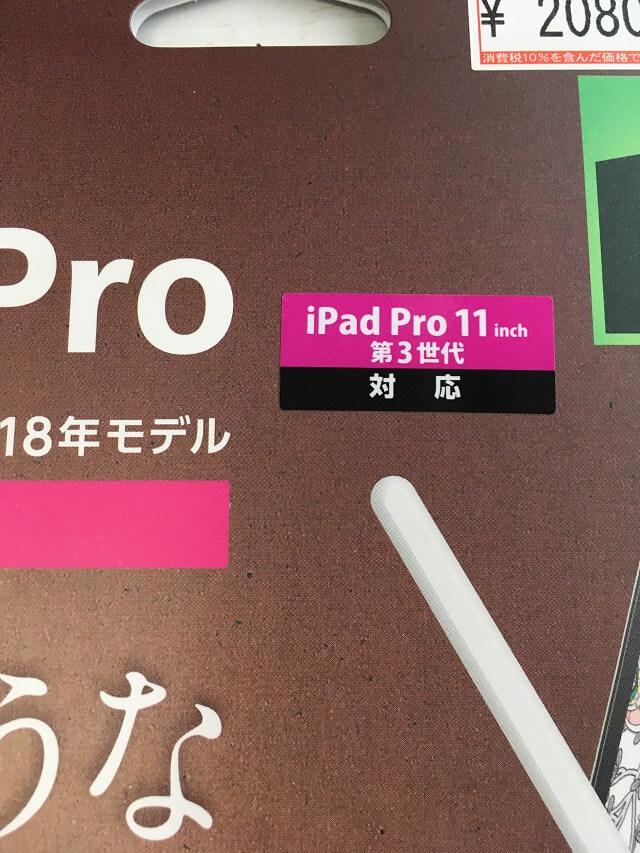 エレコム ペーパーライクフイルムiPad Pro第3世代に対応