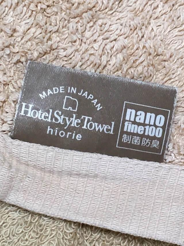 ナノファインのホテルスタイルタオルのタグ