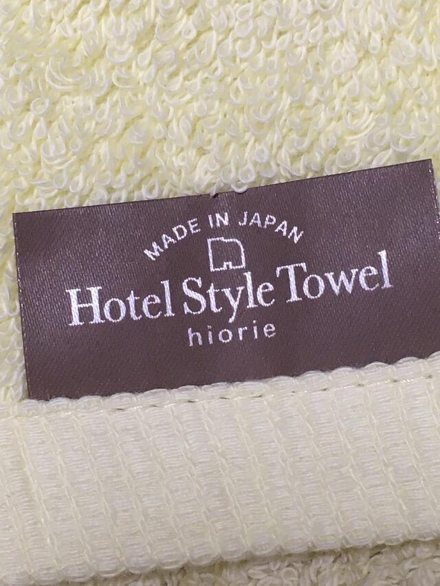ホテルスタイルタオルのタグ